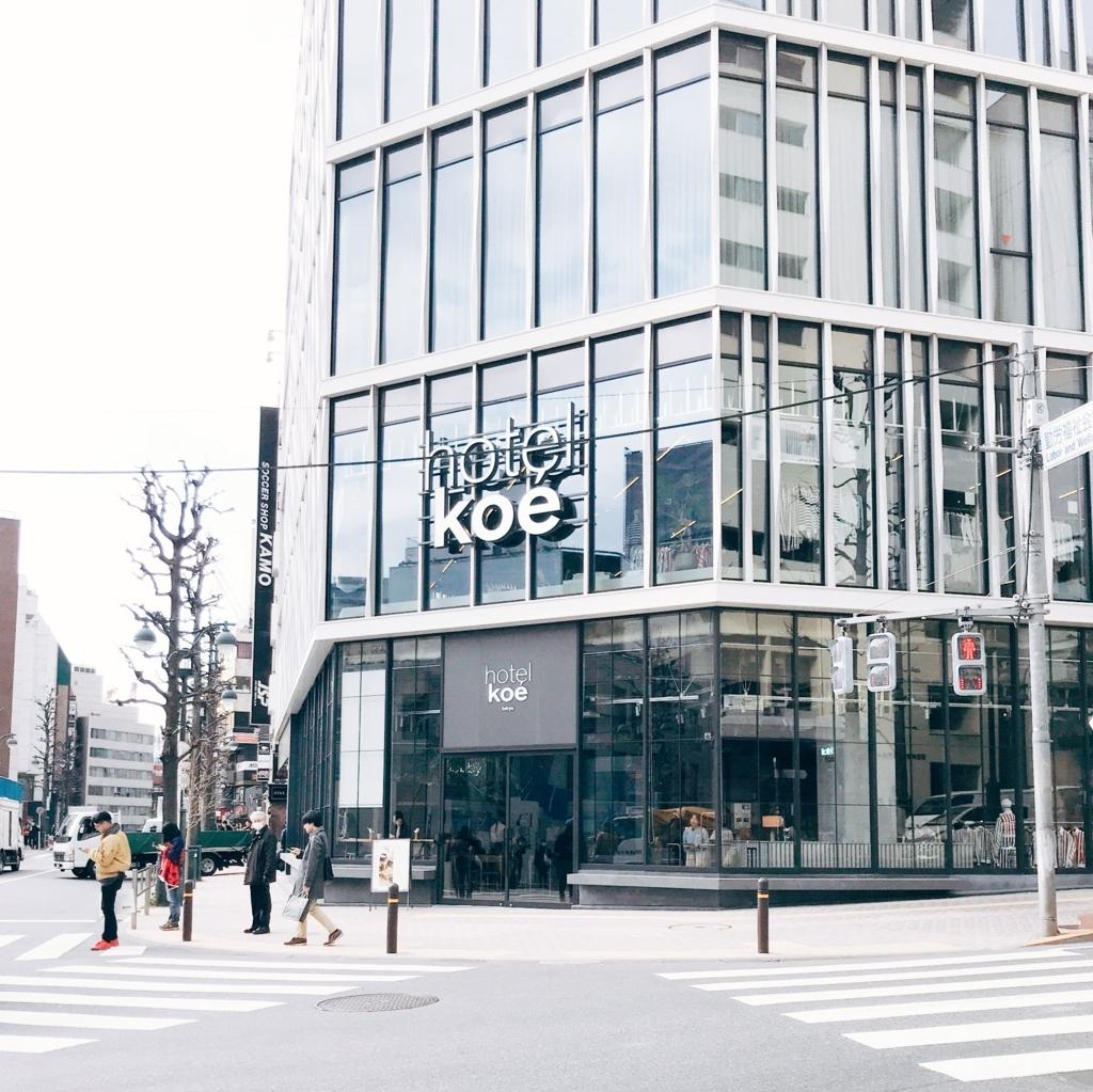 外から見たhotel koe tokyo