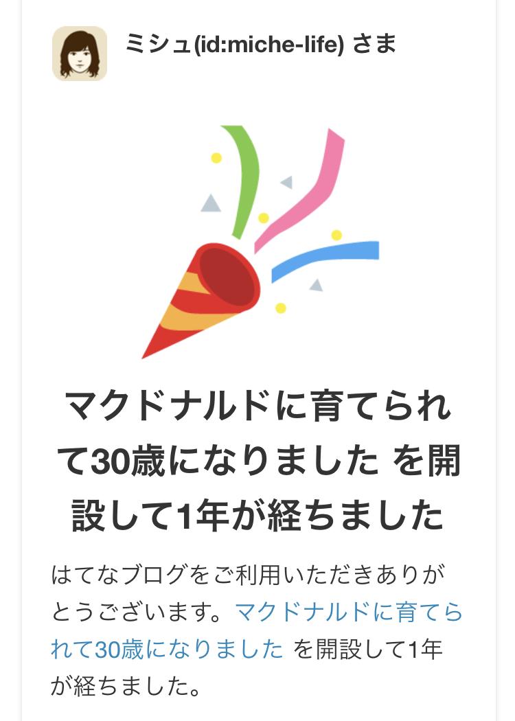開設一周年お祝いメール