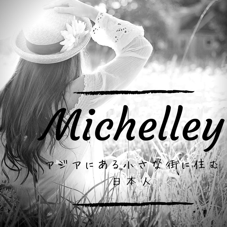 f:id:michelley-3434:20181010105653p:plain