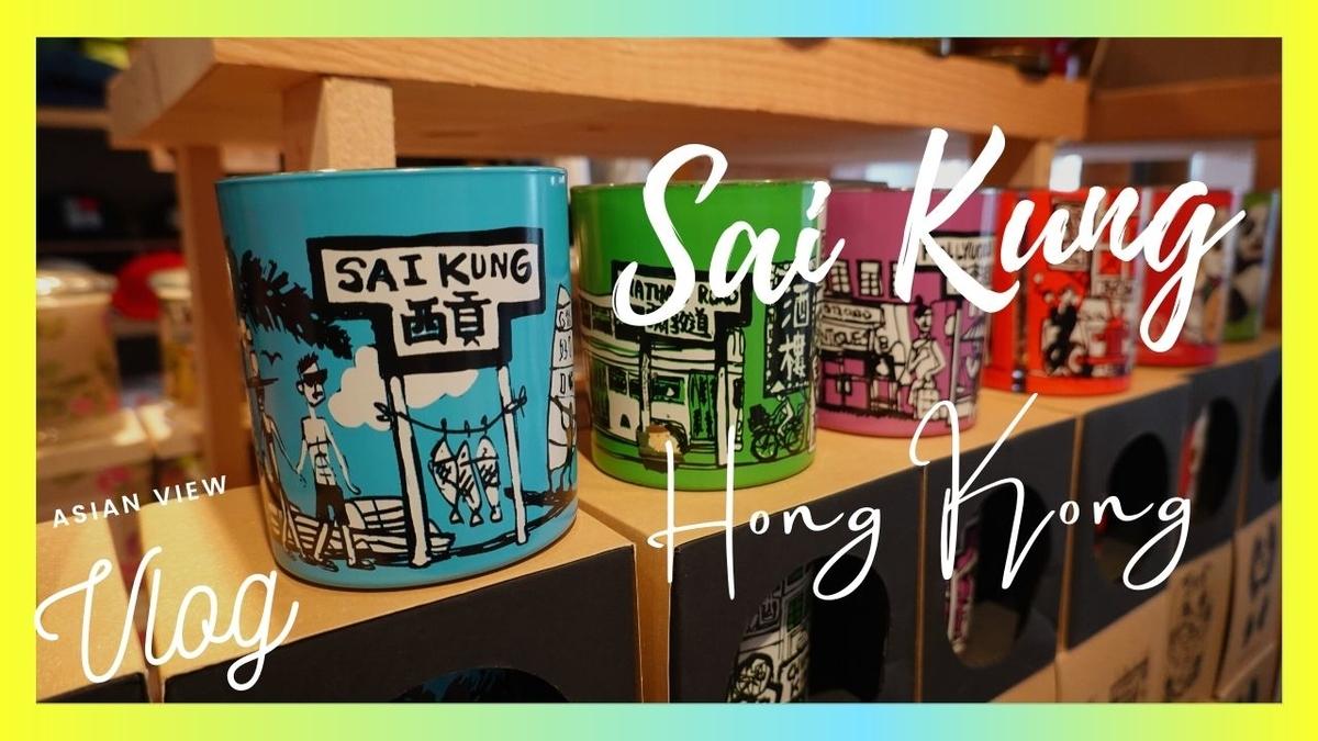 雑貨屋巡り 香港国家安全法