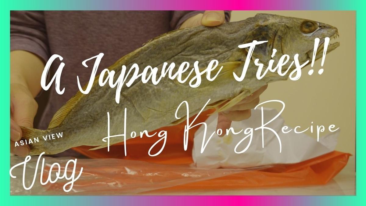 hong kong vlog japanese traditional recipe home made cooking travel souvenirs collection salted fish haam yu sai kung 鹹魚 咸魚 蒸肉餅 炒青菜 香港 美食,傳統 做法 居港日本人 開箱 アンチョビ レシピ 家庭料理 海外生活 日本人 お土産 西貢