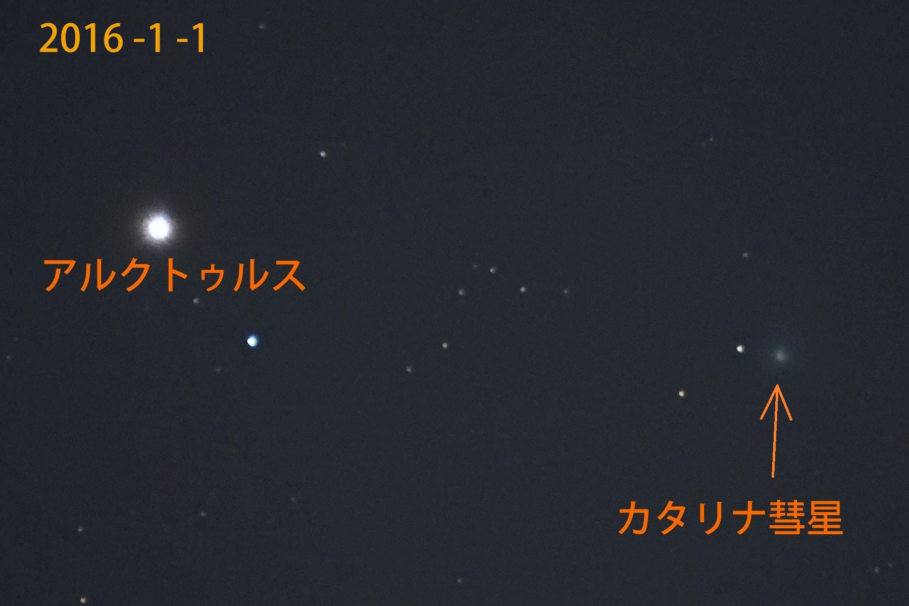 カタリナ彗星.2016-01-01