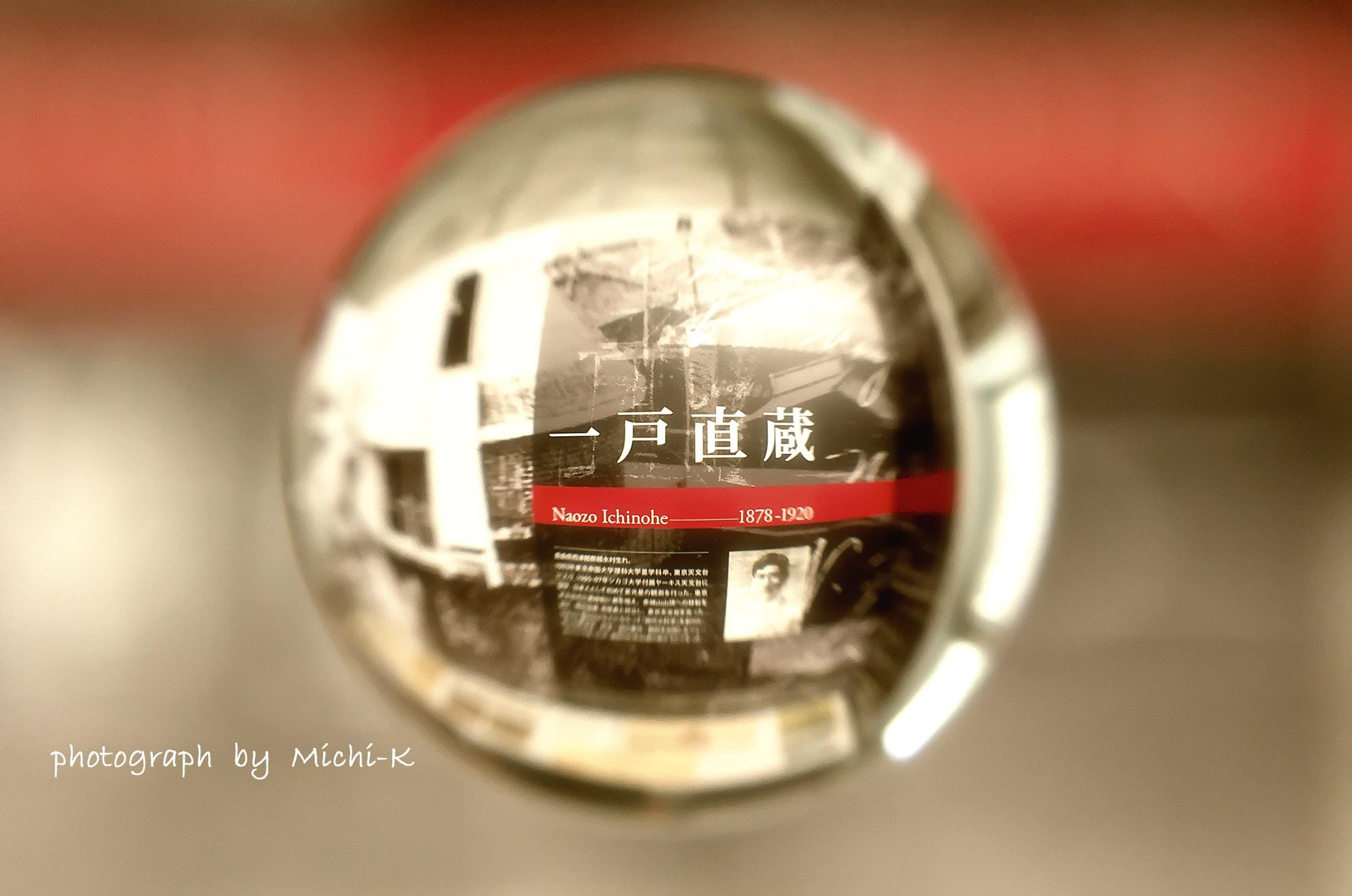 国立天文台三鷹キャンパスの天文機器資料館に展示してある、天文学者・一戸直蔵氏を紹介するパネル-宙玉
