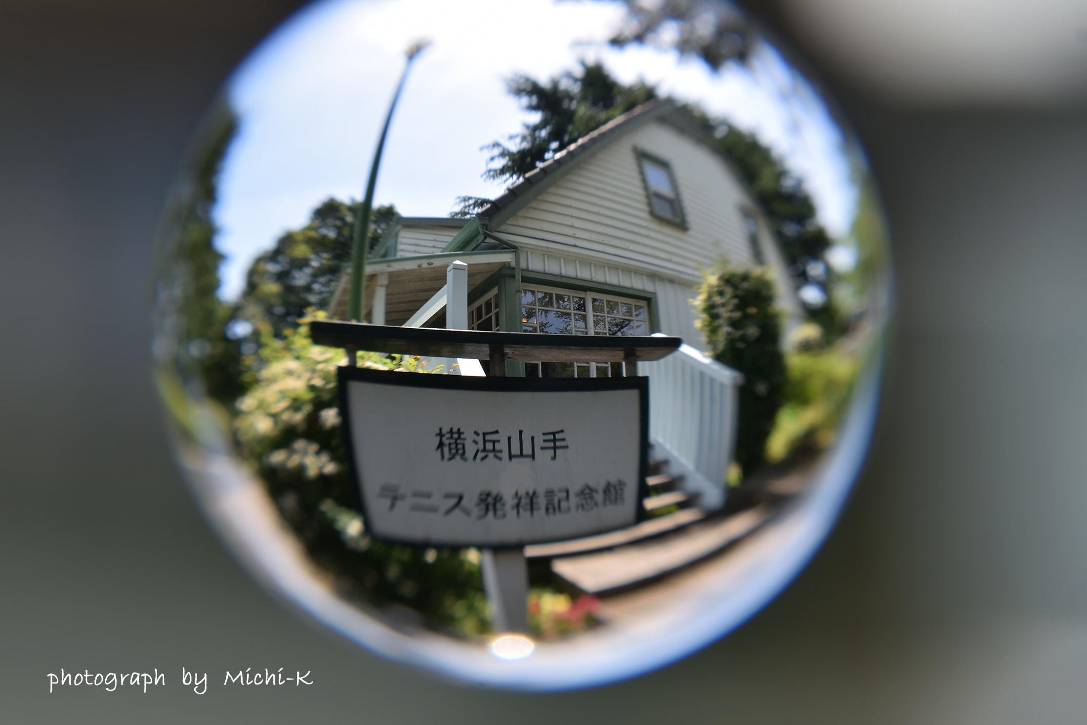 横浜山手・テニス発祥記念館-宙玉-1