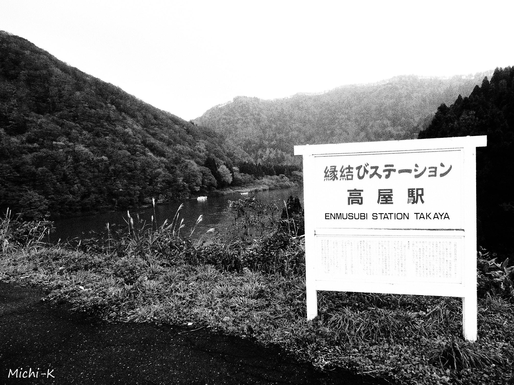 高屋駅(モノクロ写真その6)