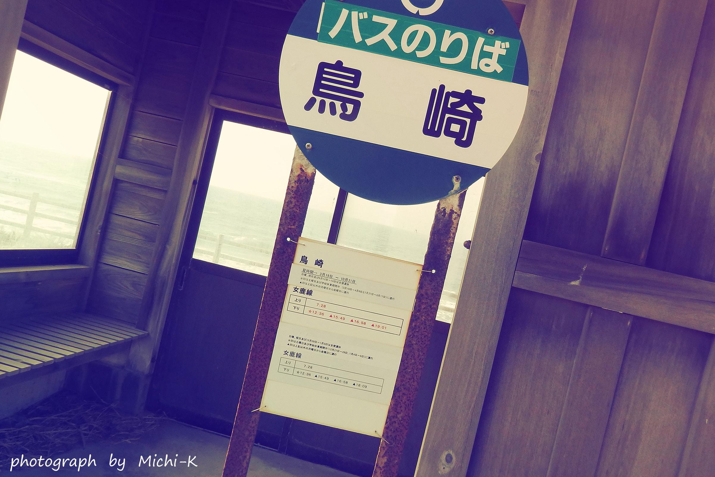 海沿いのバス停-2