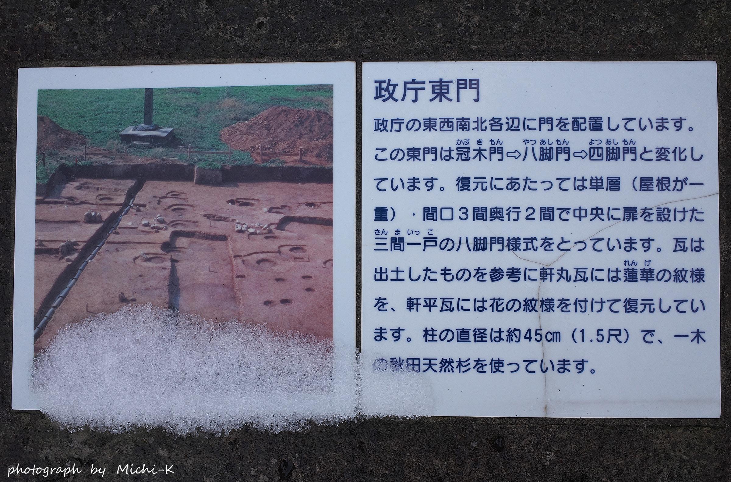酒田市・城輪の柵跡4