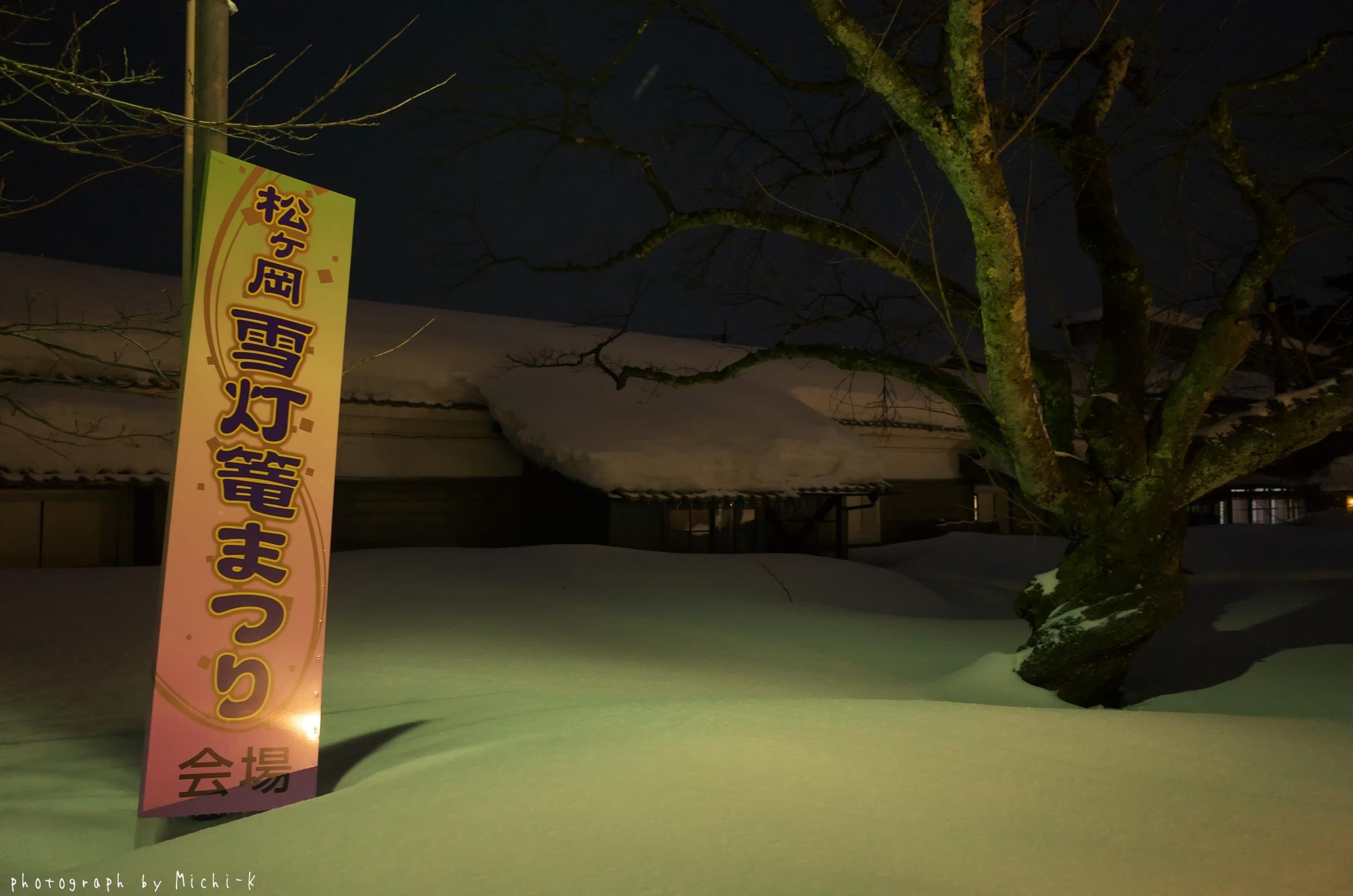 鶴岡市松ヶ丘雪灯篭まつり2018-2-18その10
