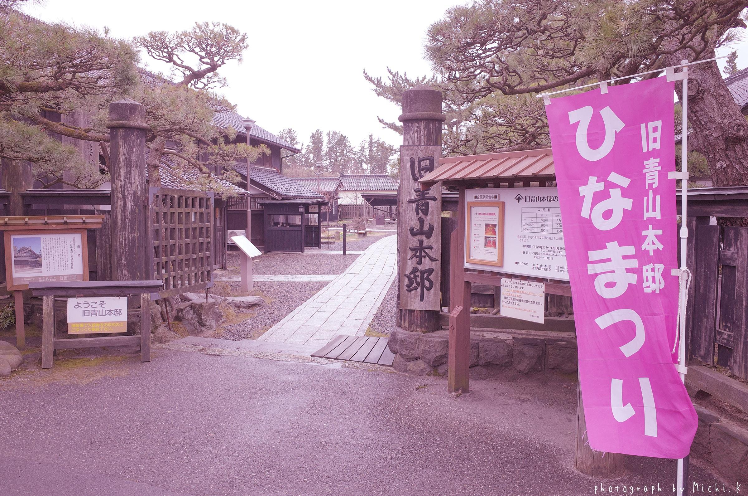 旧青山本邸、ひなまつり2018(その1)