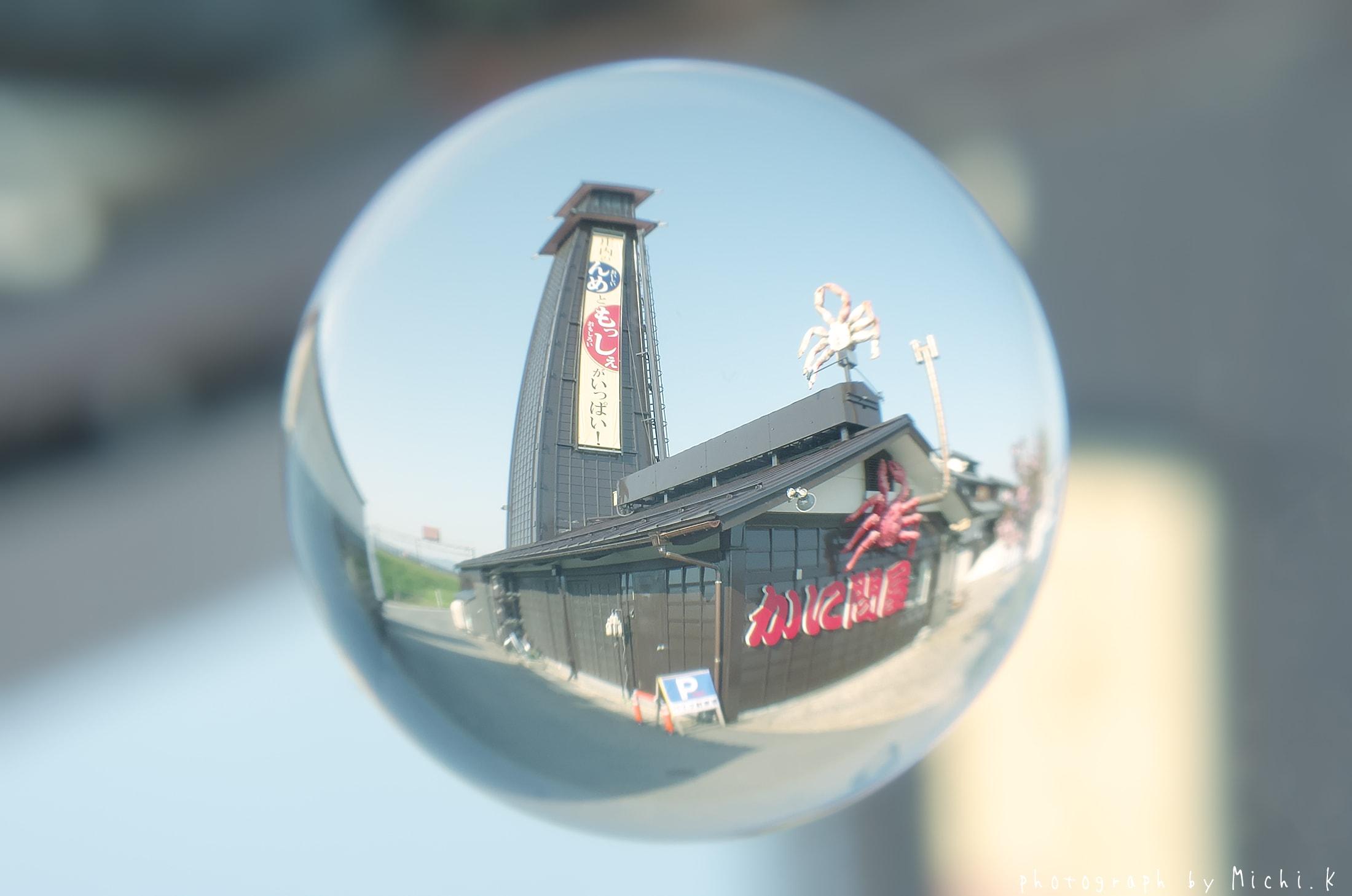 鶴岡市・庄内観光物産館-宙玉(そらたま)その2