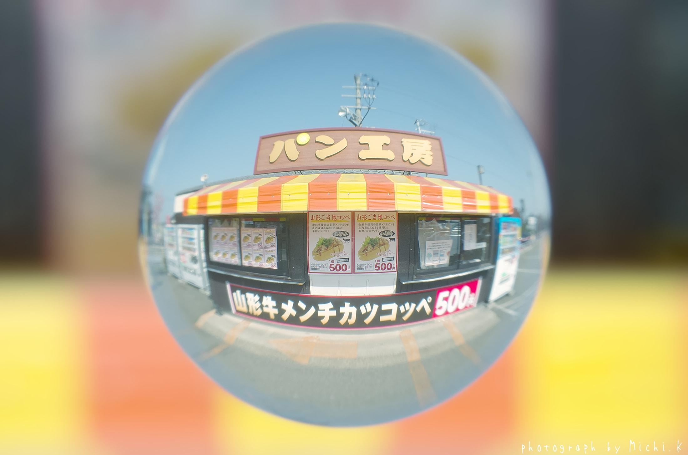 鶴岡市・庄内観光物産館-宙玉(そらたま)その3