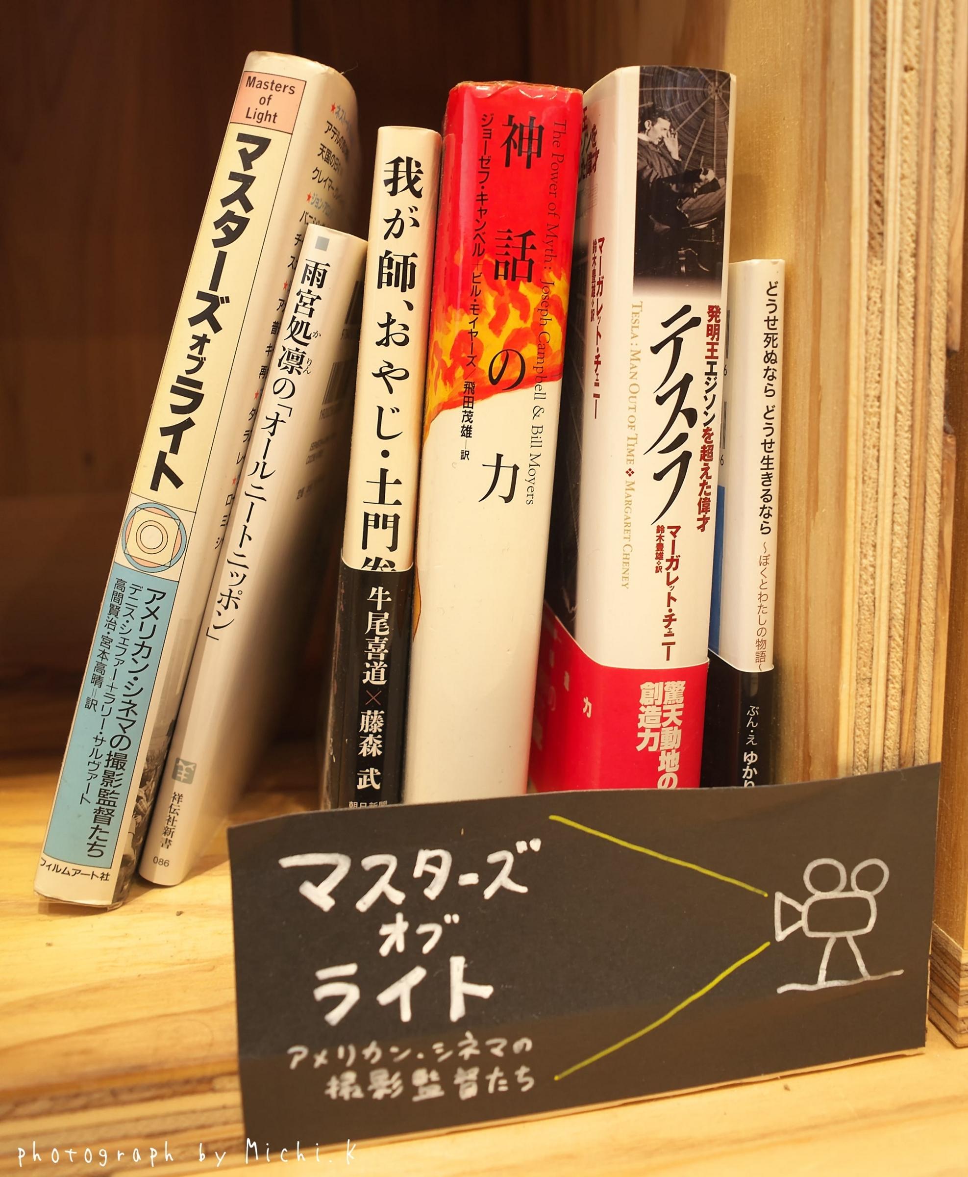 山形市の郁文堂書店、クラウドファンディングで出来た本棚(その2)