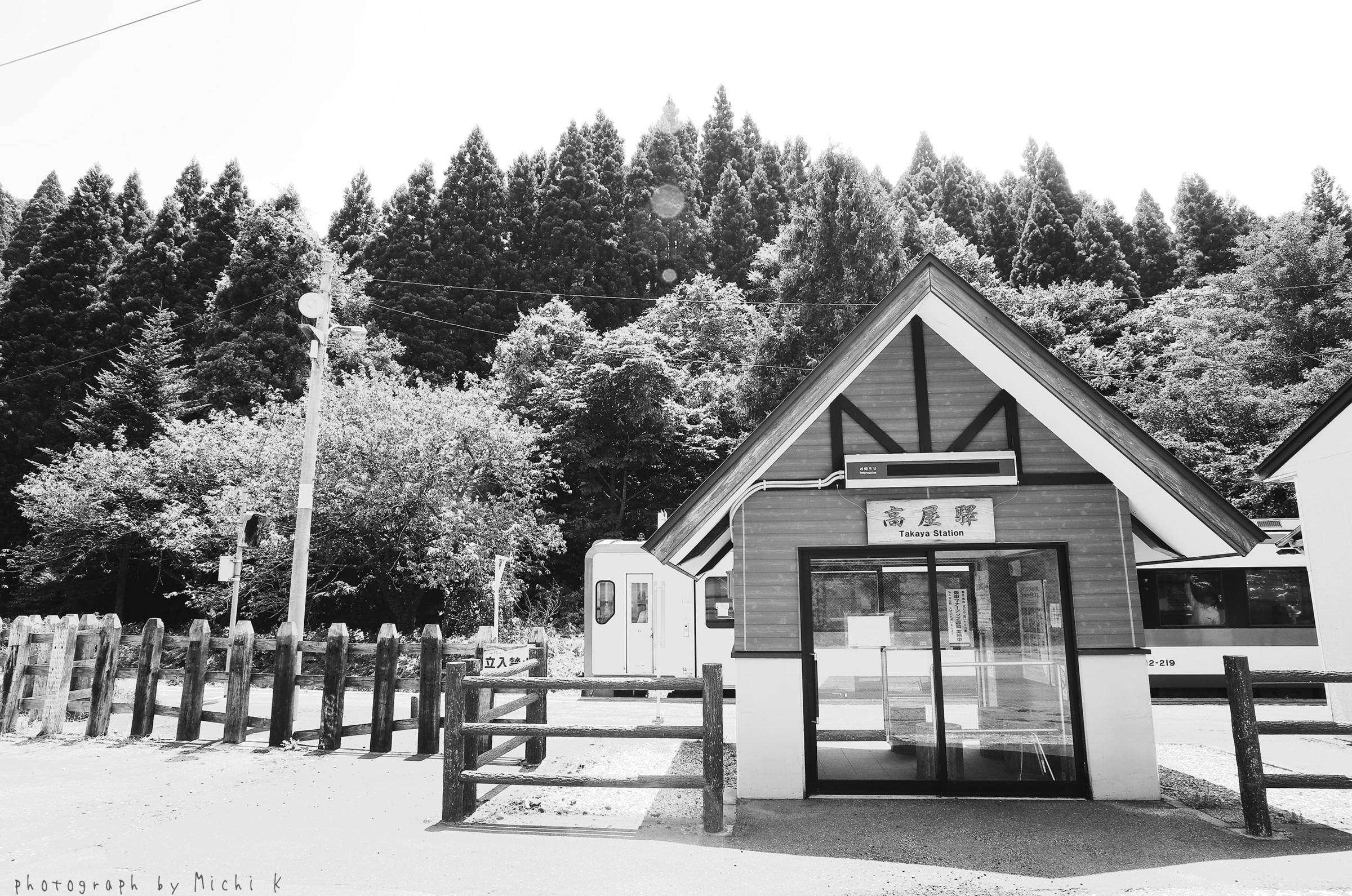 高屋駅の写真その2