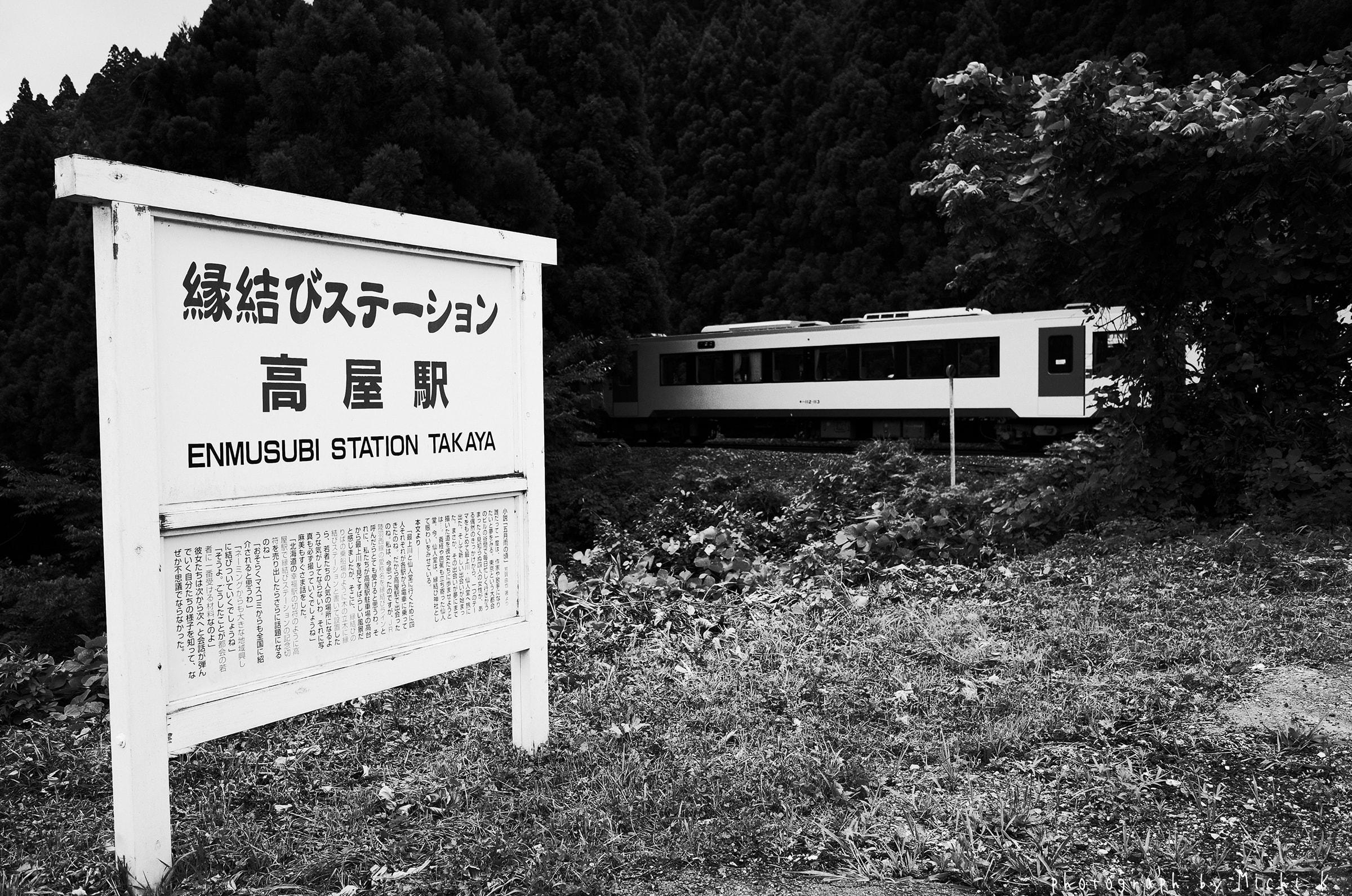 高屋駅、写真その8