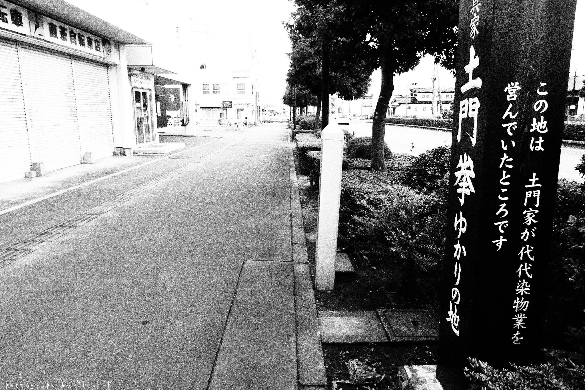 土門拳ゆかりの地(写真その3)