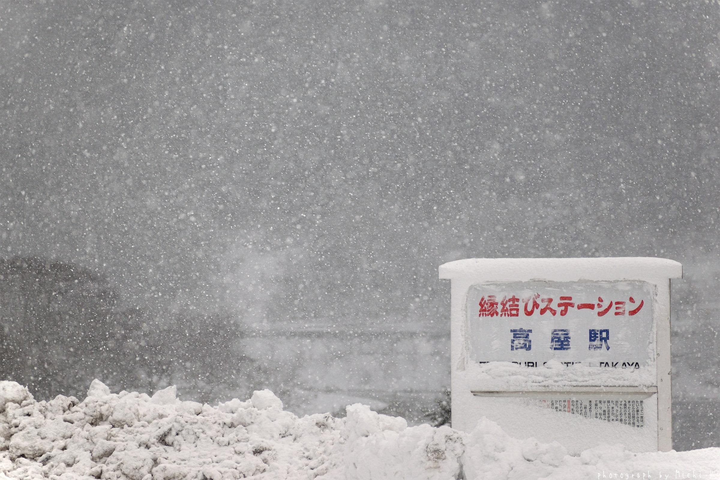 高屋駅にて(写真その1)
