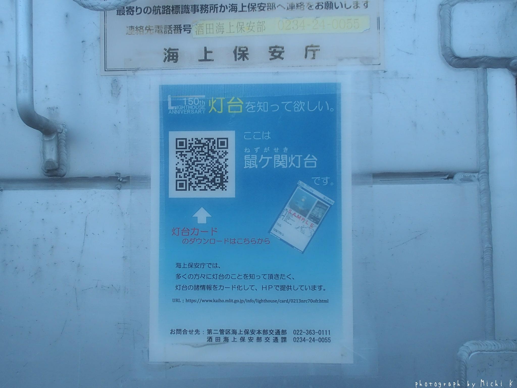 鶴岡市・鼠ヶ関灯台♯9(写真その7)
