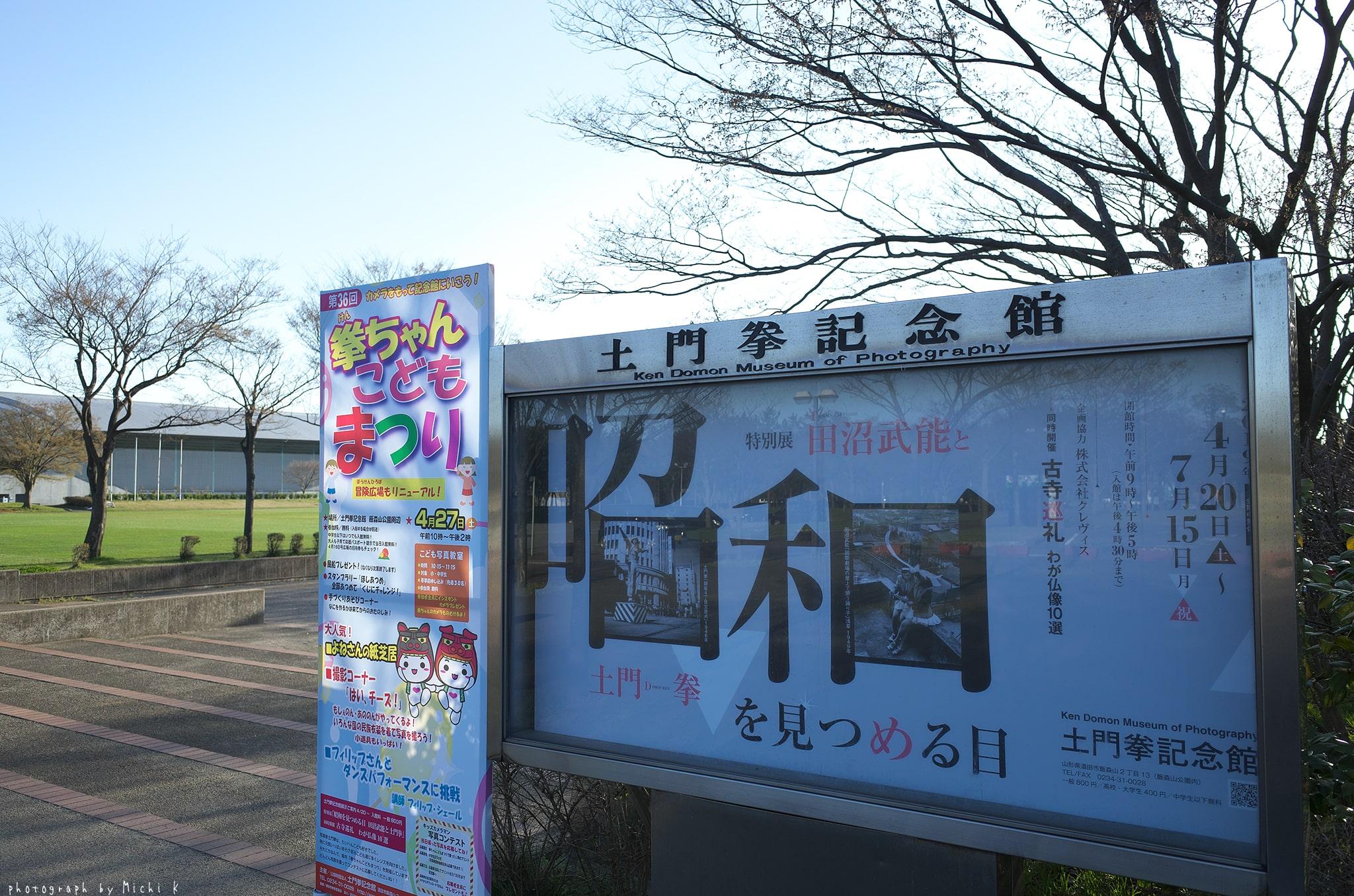 土門拳記念館2019-4-20 朝(写真その2)