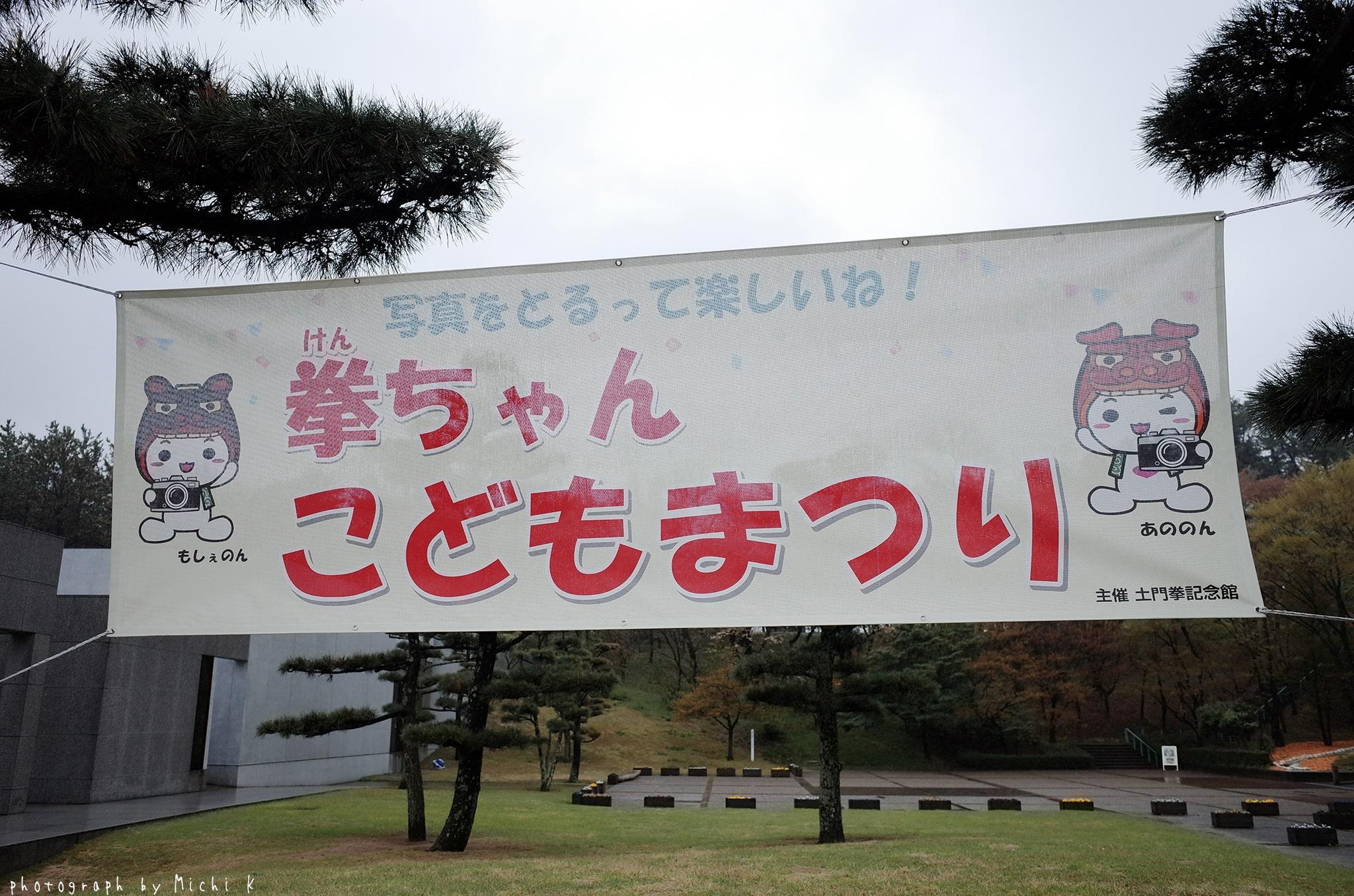 土門拳記念館2019-4-27朝(写真その1)
