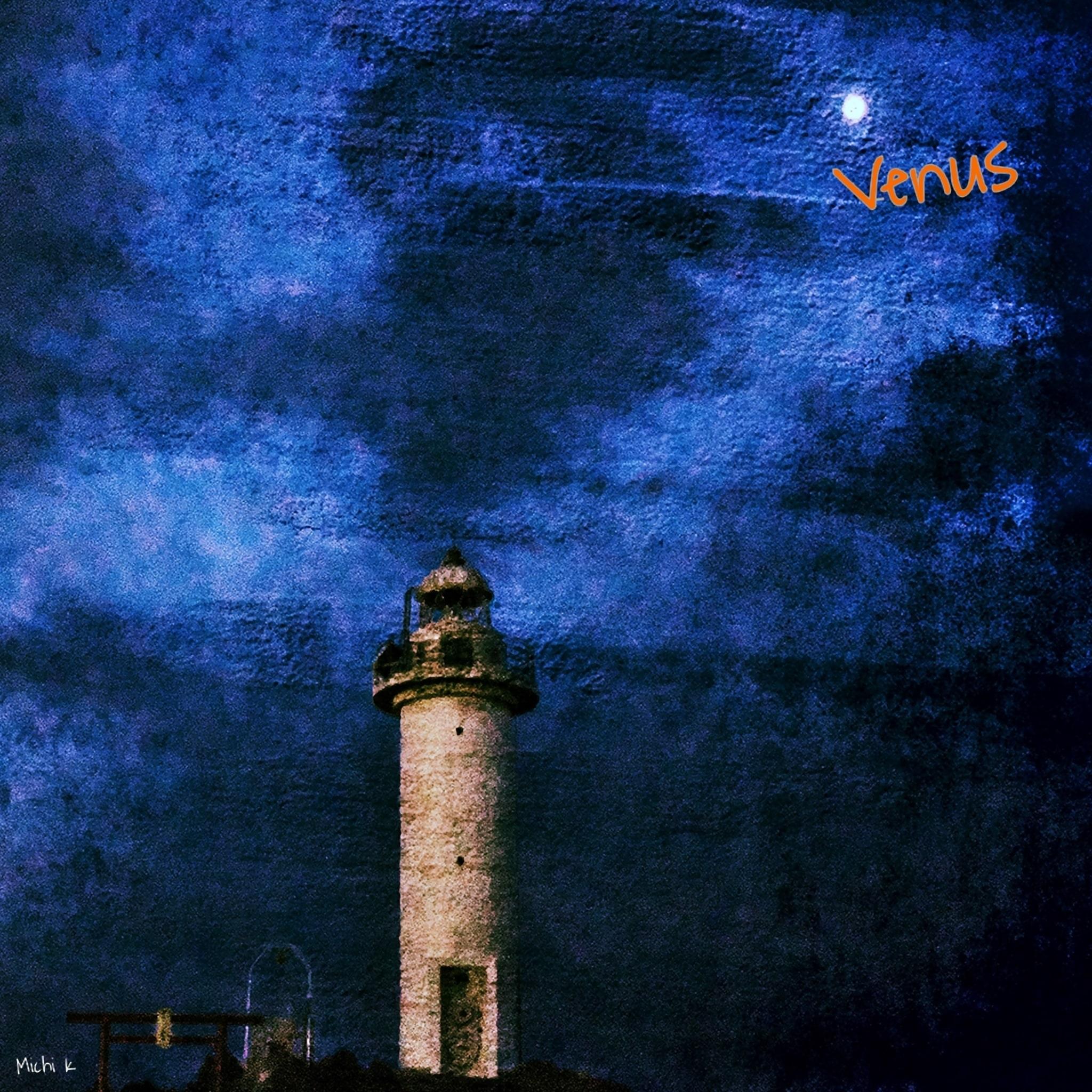鼠ヶ関灯台と金星