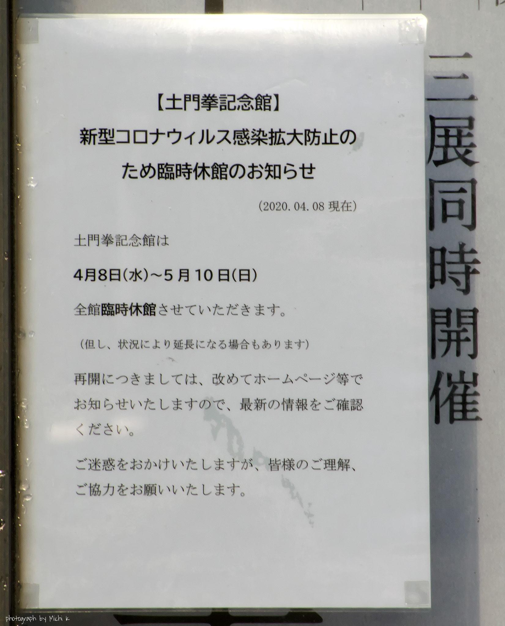 2020年4月9日撮影、土門拳記念館の写真(その2)