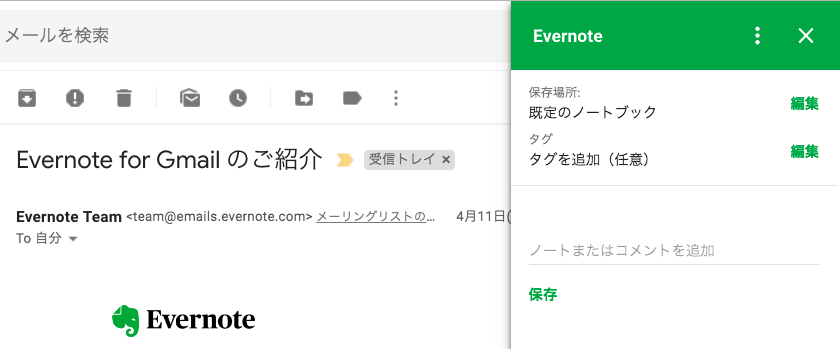 Evernote for Gmail 送信画面