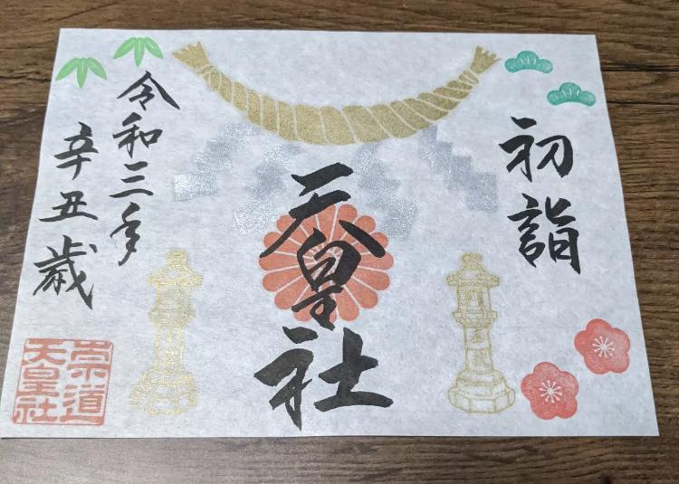 f:id:michihiro1224:20210114212133j:plain
