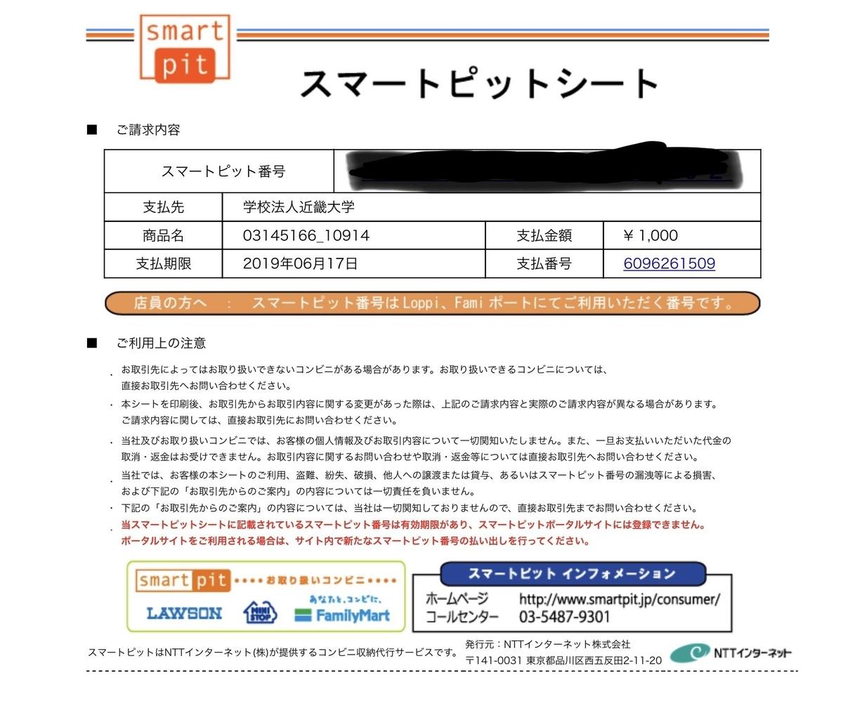 f:id:michihirohiromichi:20190612144108j:plain