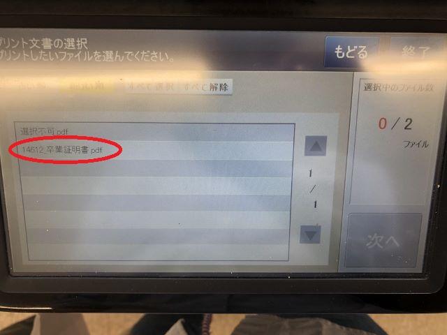 f:id:michihirohiromichi:20190612224318j:plain