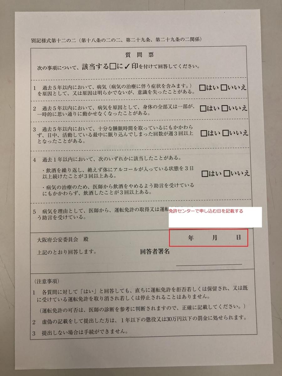 f:id:michihirohiromichi:20190721000035j:plain