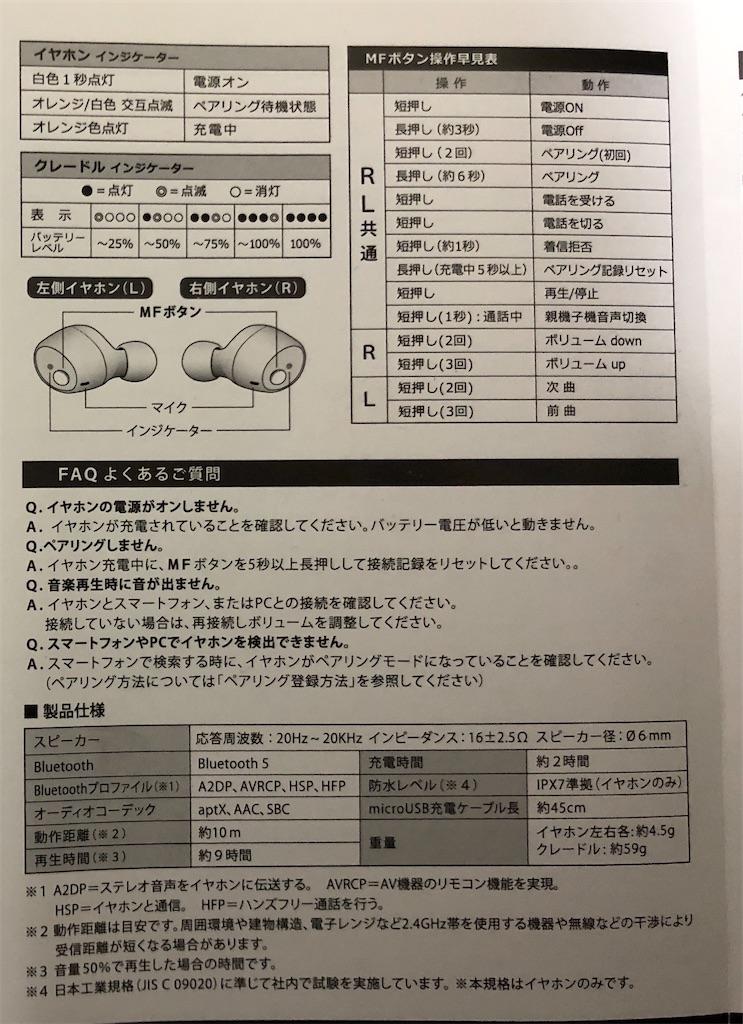 f:id:michihirohiromichi:20200211113026j:image