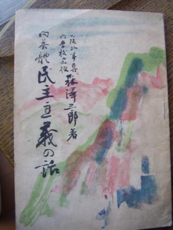 f:id:michimasa1937:20120621223528j:image:left