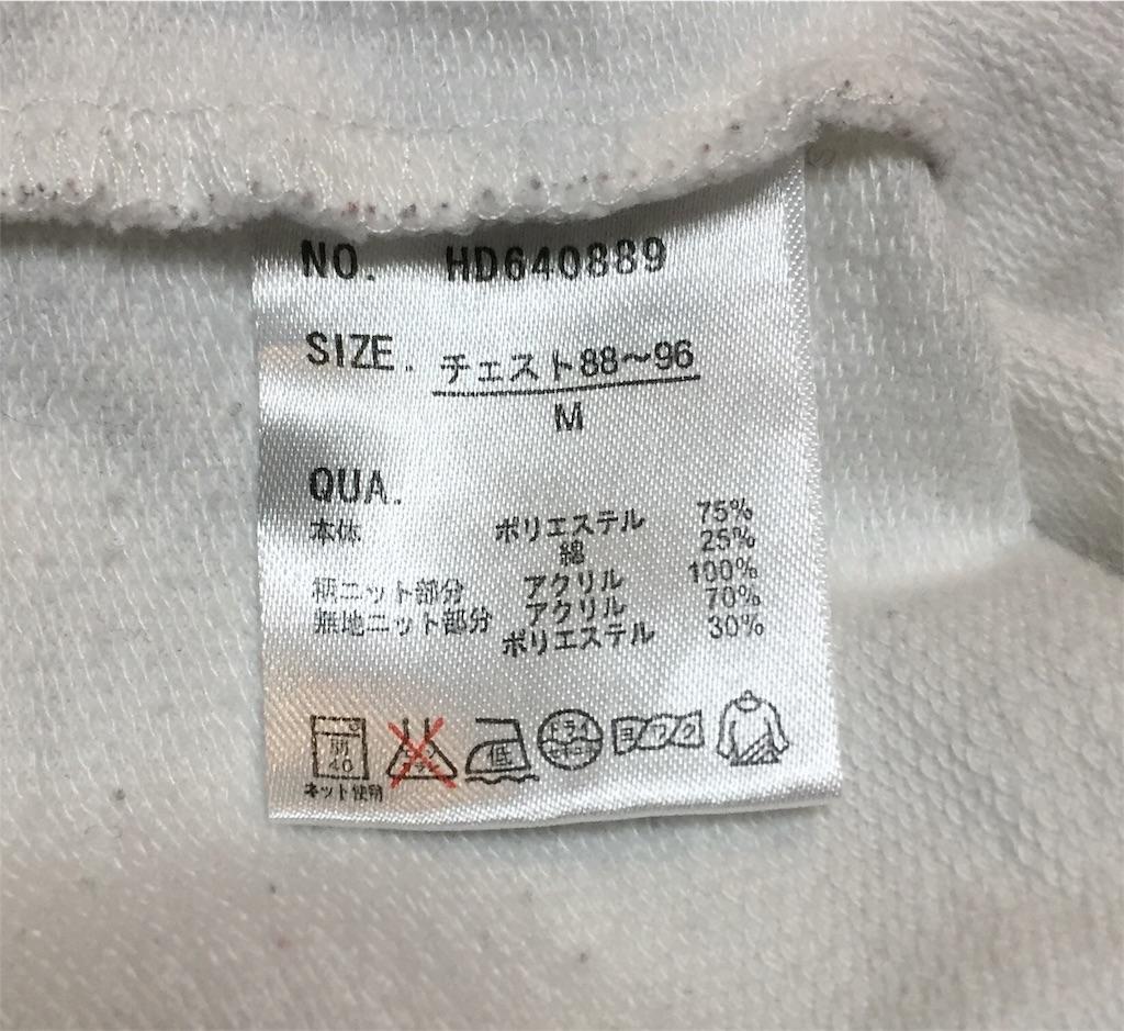f:id:michimasagoroshi:20170124134949j:image