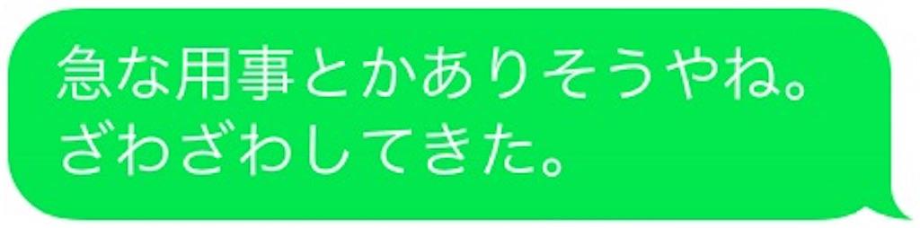 f:id:michimasagoroshi:20170208144654j:image