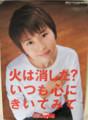 長澤まさみ@火災予防運動用ポスター