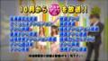 [アイドリング!!!]地上波「アイドリング!!!」が10月から関西テレビでも放送