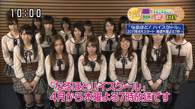 AKB48@なるほど!ハイスクール...