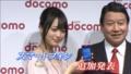 [朝倉あき]朝倉あき@NTTドコモのスマートフォン新機種発表会
