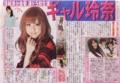 [SKE48][松井玲奈]松井玲奈SKE48オシャレに恋したシンデレラ~おかりえが夢を叶えるまで