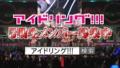 [アイドリング!!!]アイドリング!!!5期生オーディション開催