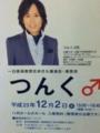つんく♂が近畿大学で講演会