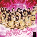 [NMB48]NMB48 純情U-19