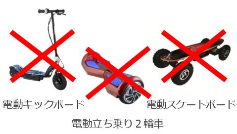 走行が認可されていない電動の乗り物