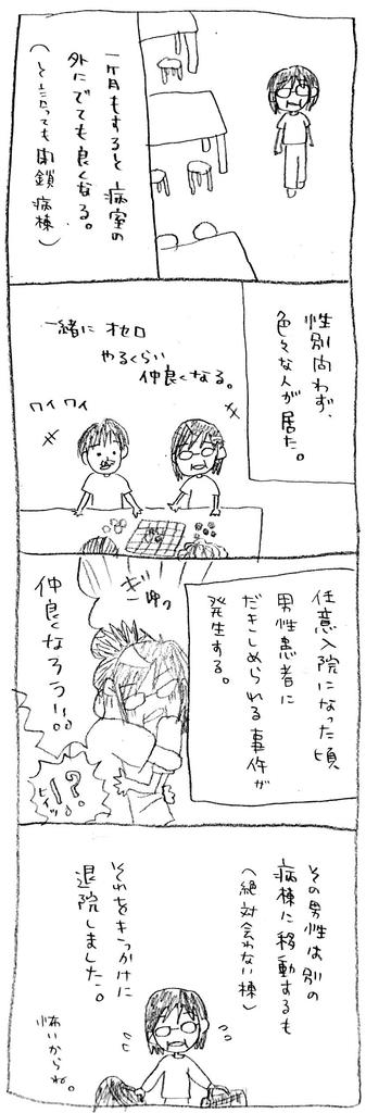 f:id:michipokomichi:20190215204045j:plain