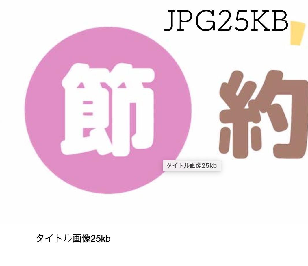 JPG25KBのスクショ