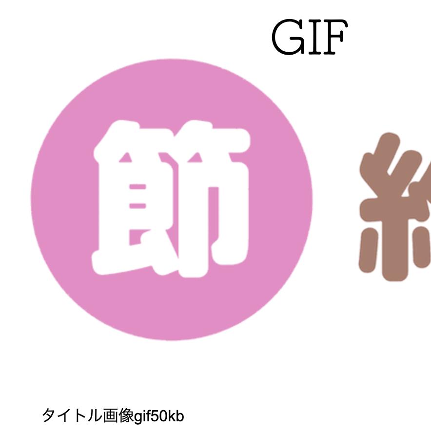 GIF50KBのスクショ