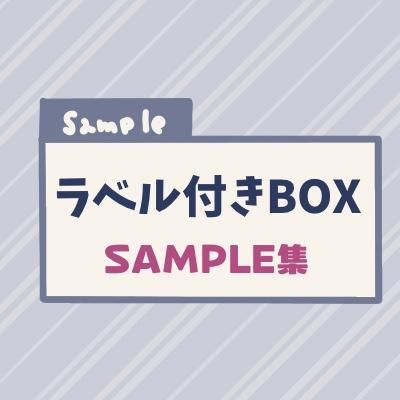 ラベル付きboxサンプル集