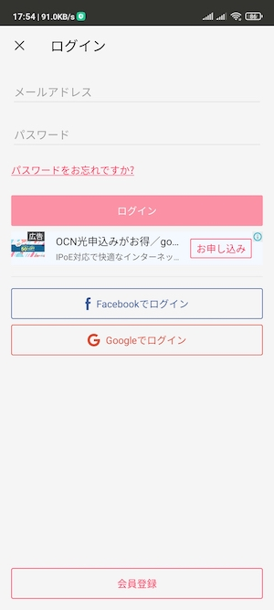 Android版のログイン画面
