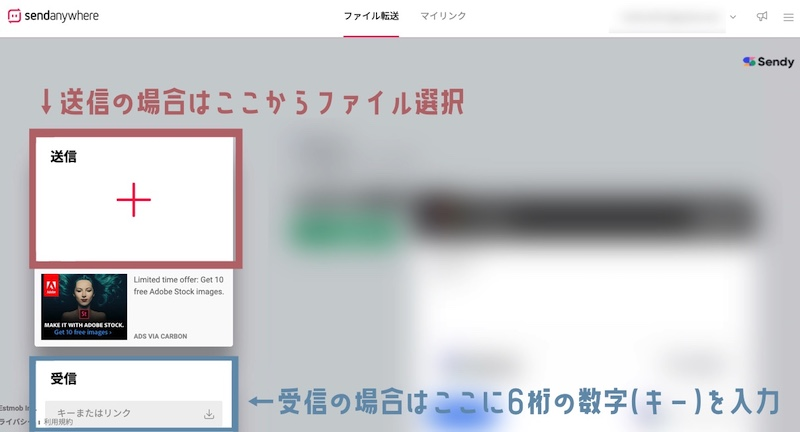 PC版送受信の画面