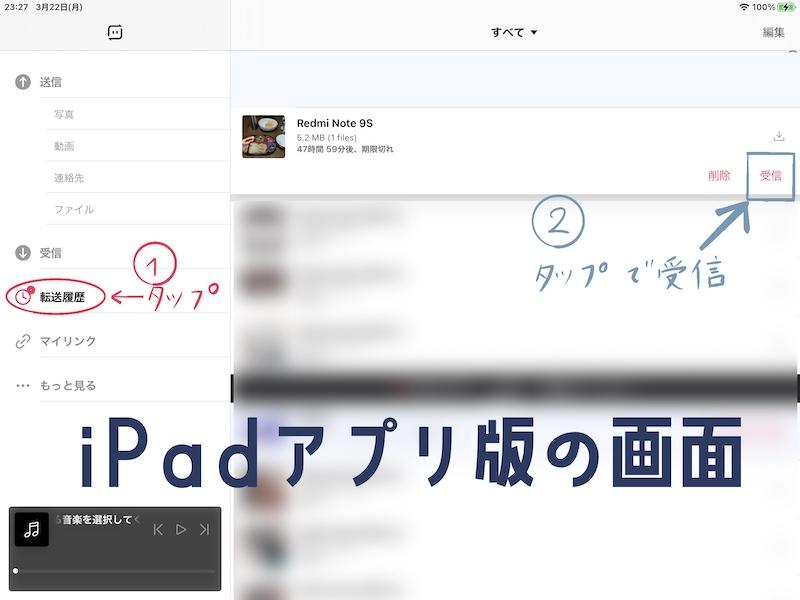 iPadアプリ版転送履歴画面